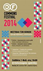Commons Festival_Προφεστιβαλικές Εκδηλώσεις_Γρανάζι